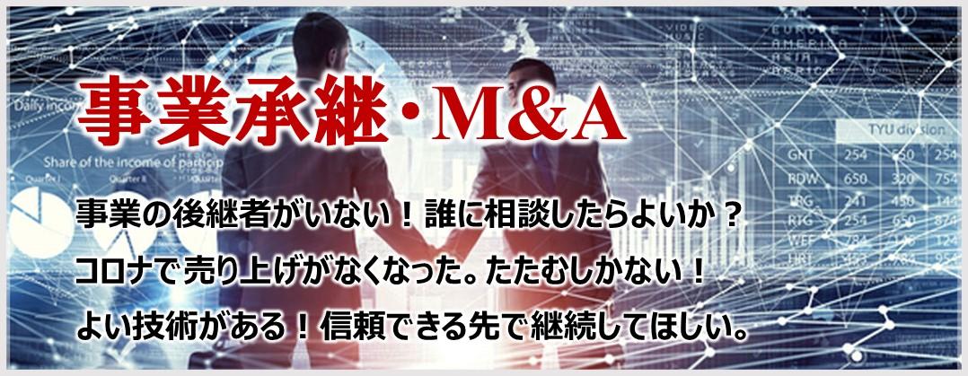 事業承継・M&A:企業の永続はスムースな事業承継から~NPO-BSの後継者育成型経営承継サポート~