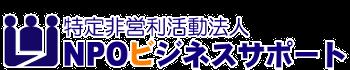 NPOビジネスサポートロゴ