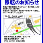 東京都より受託している開業ワンストップセンター(経営相談ブース)に国会議員が来訪 @PlugandPlayShibuya