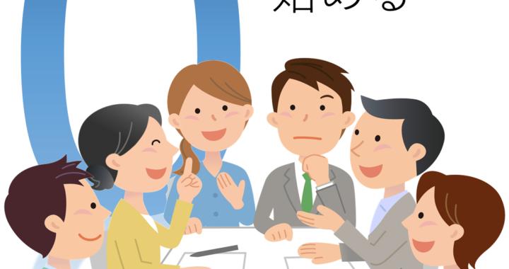 すみだ起業ゼミ: 起業・創業セミナー 墨田区主催 特定創業支援等事業