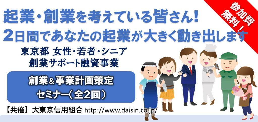 起業・創業を考えている皆さん!   2日間であなたの起業が大きく動き出します !  東京都 女性・若者・シニア創業サポート融資事業 創業&事業計画策定 セミナー(全2回)