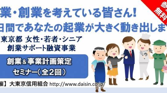 創業&事業計画策定 セミナー(全2回):東京都 女性・若者・シニア創業サポート融資事業:【共催】大東京信用組合