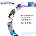 会員向け: 東京開業ワンストップセンター業務紹介