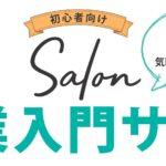 文京区 創業入門サロン