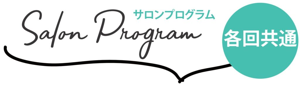 プログラム(各回共通)
