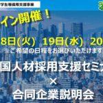 新宿区 外国人材採用支援セミナー×合同企業説明会