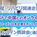 第1回 日中オンライン商談会(通訳付き)開催